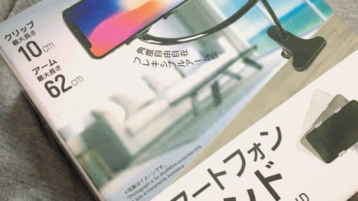 【DAISO】ダイソーのアーム型スマホスタンドの口コミ・感想まとめ